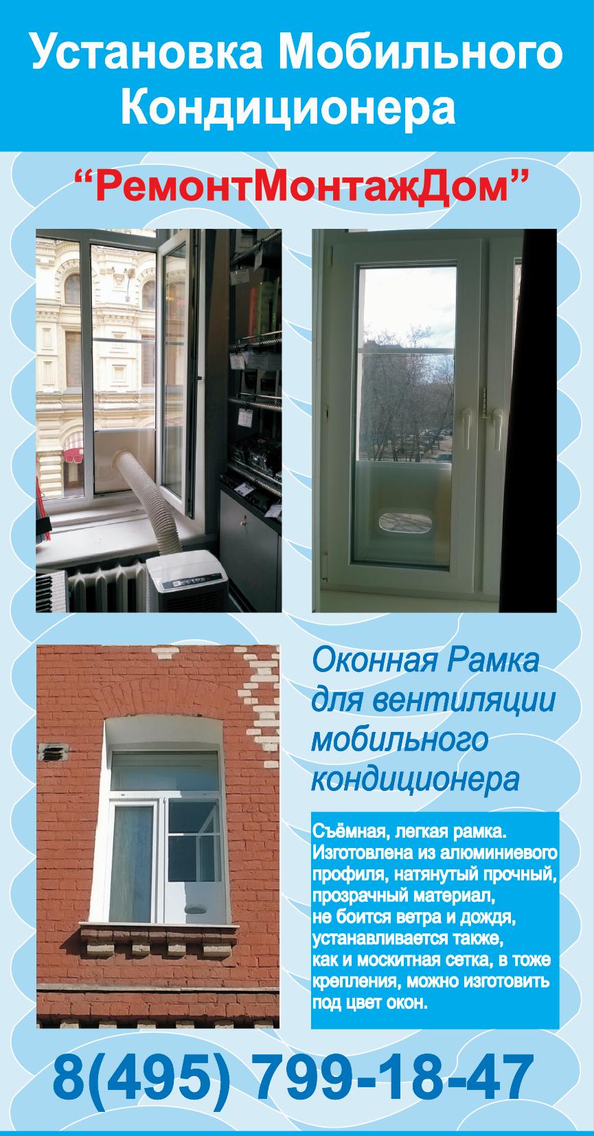 Установка мобильного кондиционера в пластиковое окно